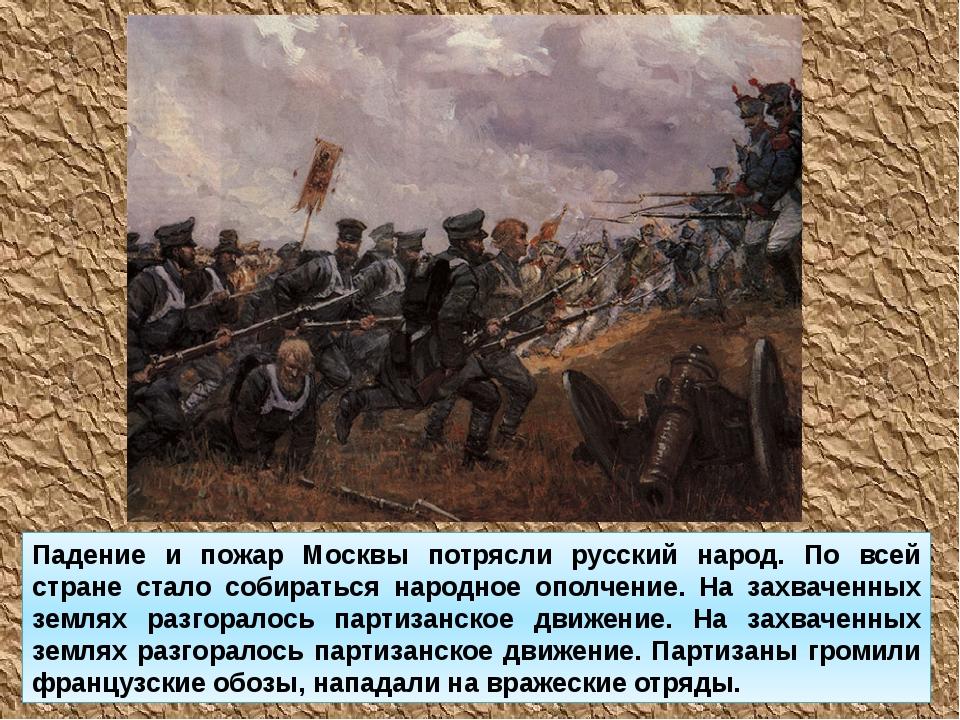 Падение и пожар Москвы потрясли русский народ. По всей стране стало собиратьс...