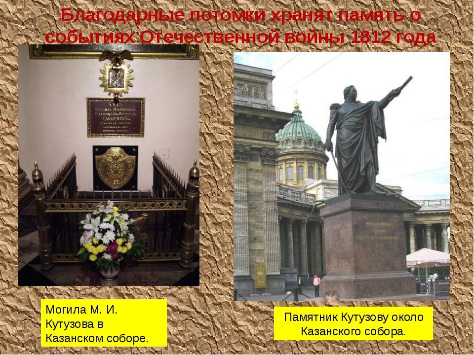 Благодарные потомки хранят память о событиях Отечественной войны 1812 года Мо...