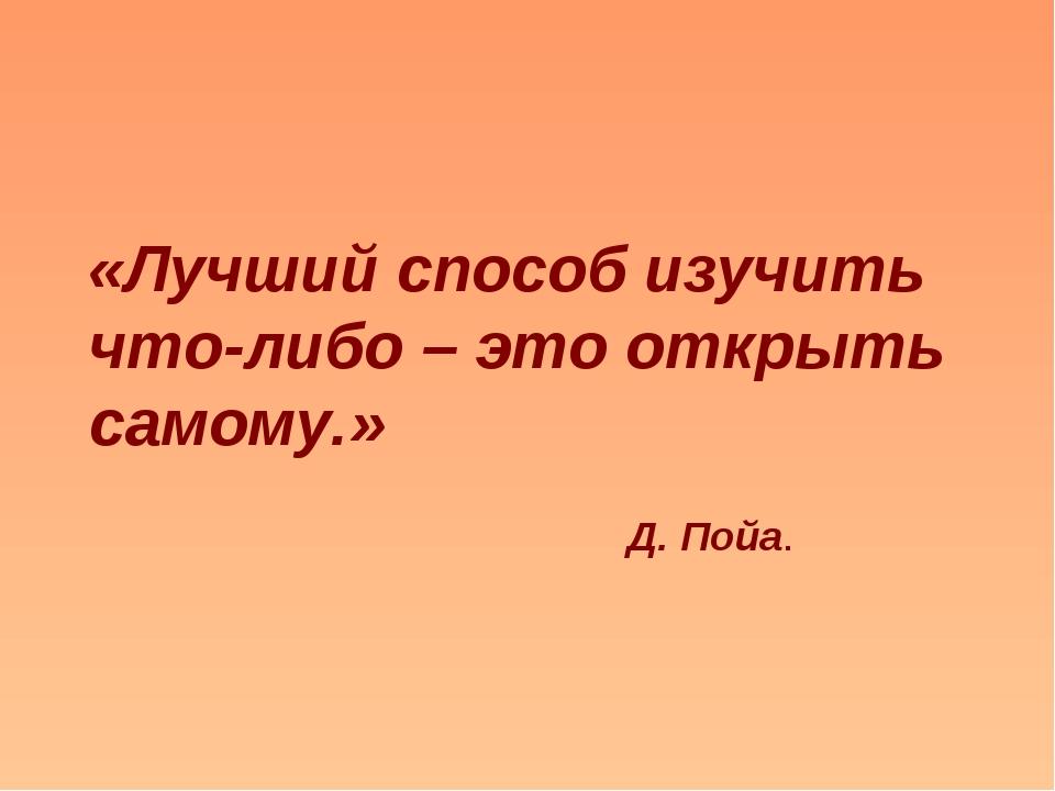 «Лучший способ изучить что-либо – это открыть самому.» Д. Пойа.