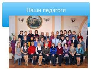 Наши педагоги