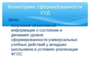 Цель: получение объективной информации о состоянии и динамике уровня сформиро