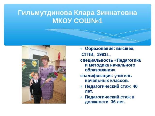 Гильмутдинова Клара Зиннатовна МКОУ СОШ№1 Образование: высшее, СГПИ, 1981г.,...