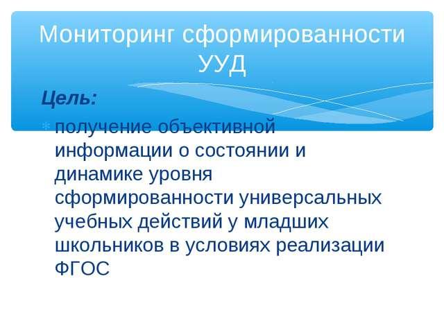 Цель: получение объективной информации о состоянии и динамике уровня сформиро...
