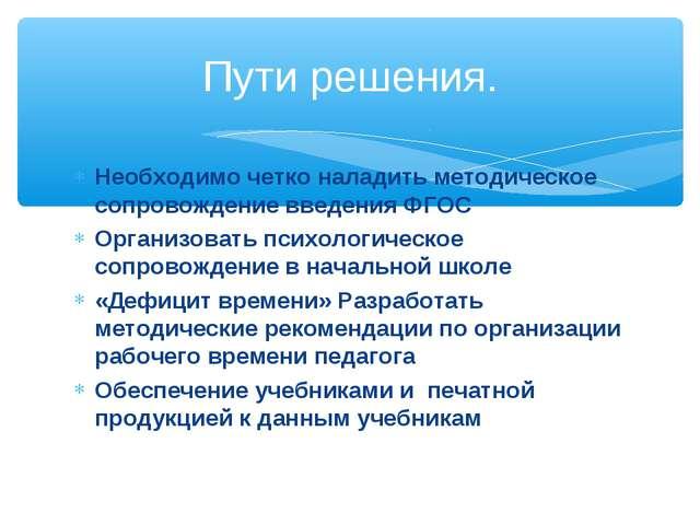 Необходимо четко наладить методическое сопровождение введения ФГОС Организова...