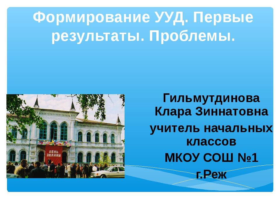 Формирование УУД. Первые результаты. Проблемы. Гильмутдинова Клара Зиннатовна...