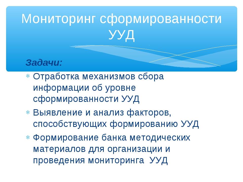 Задачи: Отработка механизмов сбора информации об уровне сформированности УУД...