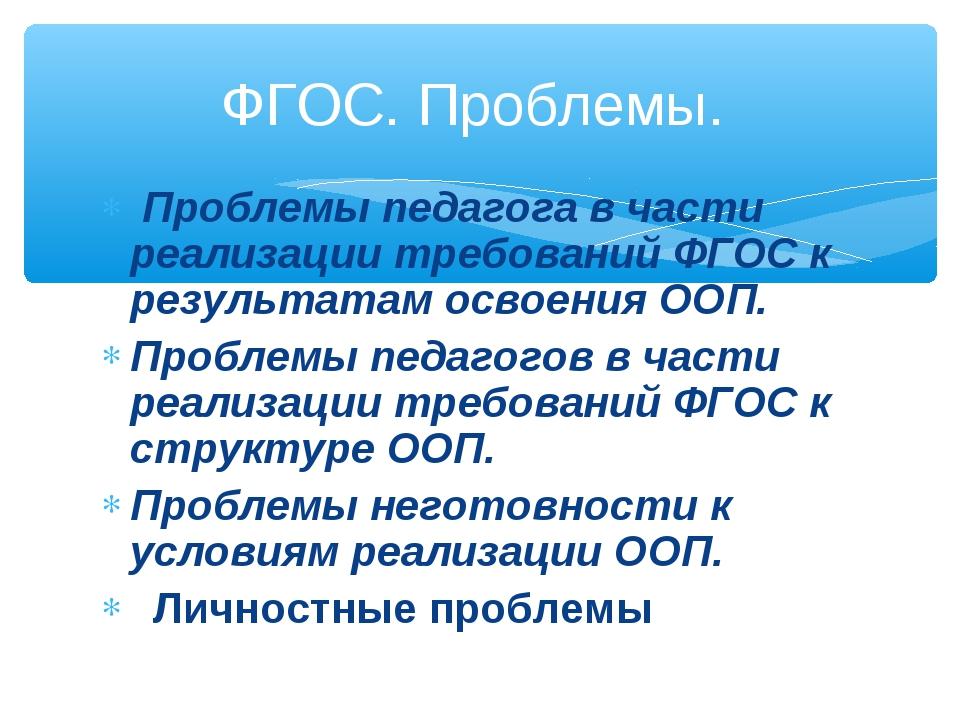 Проблемы педагога в части реализации требований ФГОС к результатам освоения...