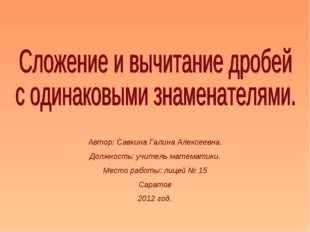 Автор: Савкина Галина Алексеевна. Должность: учитель математики. Место работы