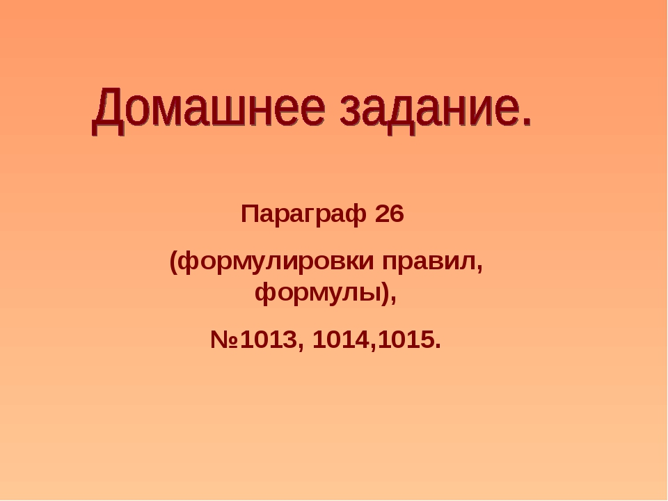 Параграф 26 (формулировки правил, формулы), №1013, 1014,1015.