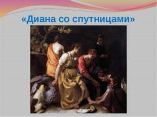 «Диана со спутницами»