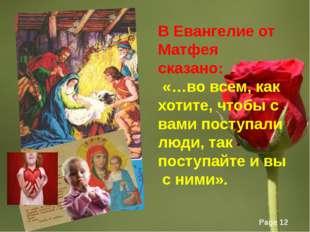 В Евангелие от Матфея сказано: «…во всем, как хотите, чтобы с вами поступали