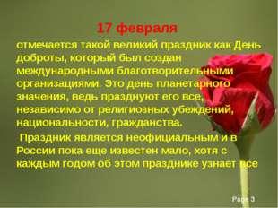 17 февраля отмечается такой великий праздник как День доброты, который был с