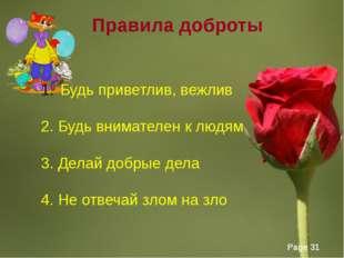 Правила доброты Будь приветлив, вежлив 2. Будь внимателен к людям 3. Делай до