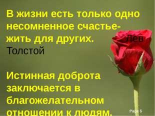 В жизни есть только одно несомненное счастье- жить для других. Лев Толстой И