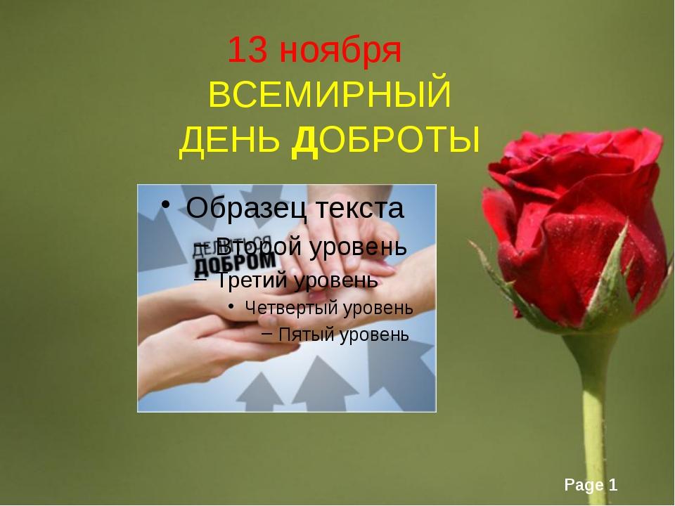 13 ноября ВСЕМИРНЫЙ ДЕНЬ ДОБРОТЫ Page