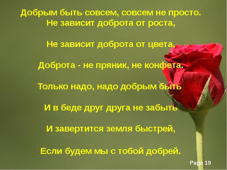 Добрым быть совсем, совсем не просто. Не зависит доброта от роста, Не зависит...