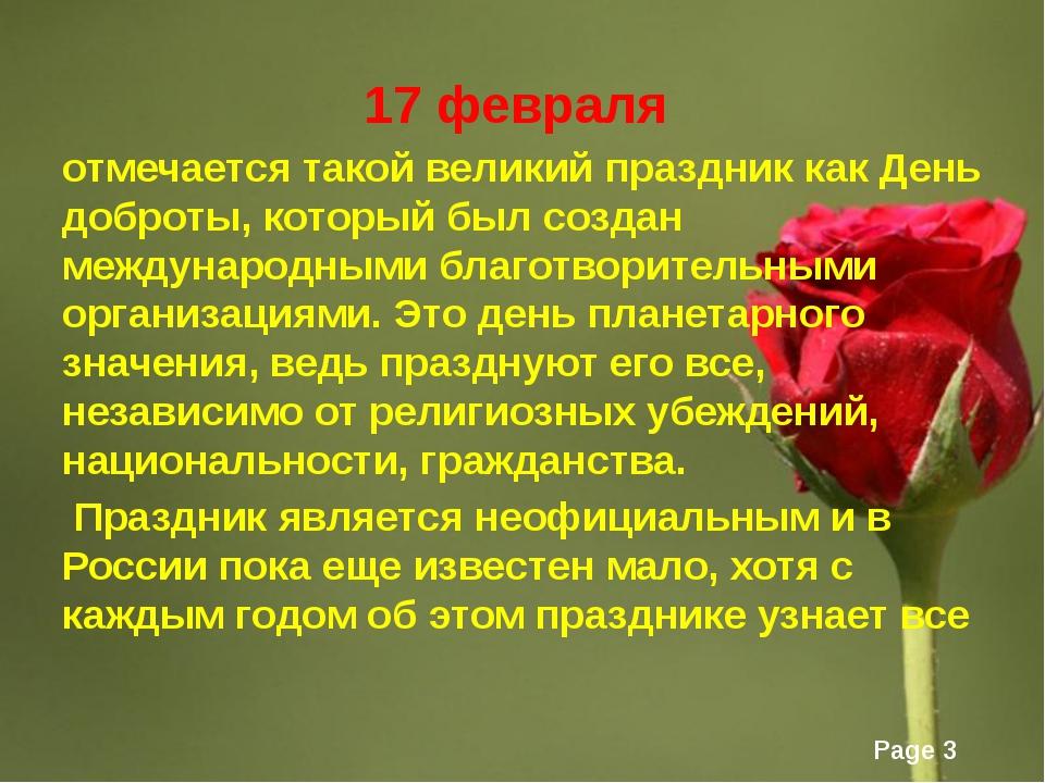 17 февраля отмечается такой великий праздник как День доброты, который был с...