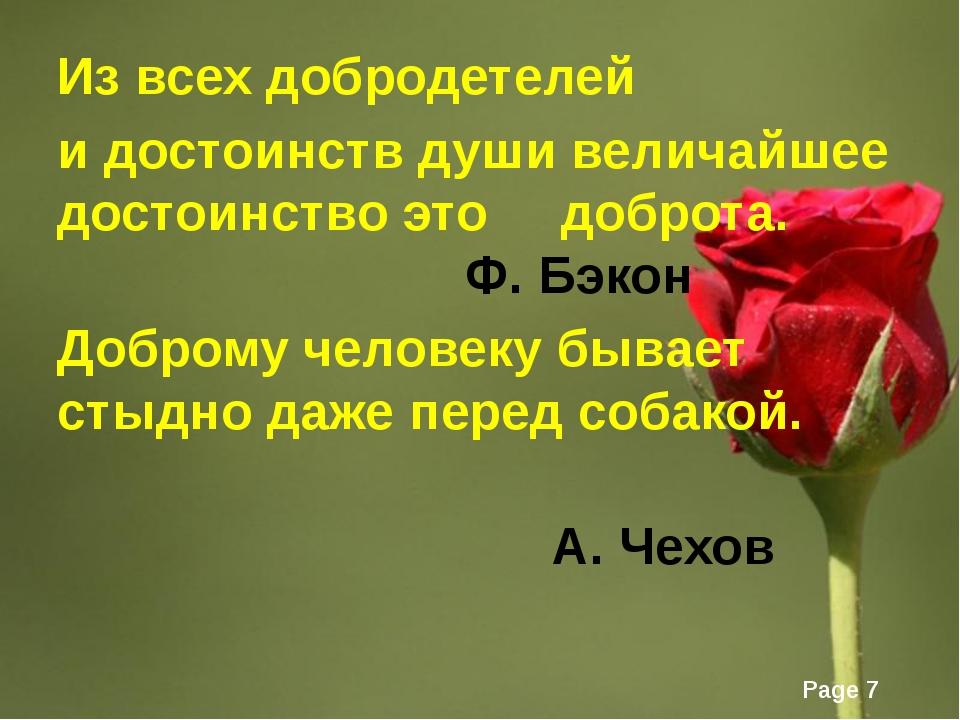 Из всех добродетелей и достоинств души величайшее достоинство это доброта. Ф...