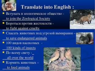 Translate into English : Вступать в зоологическое общество - to join the Zool