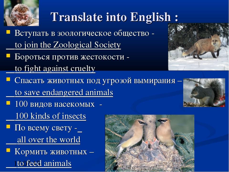 Translate into English : Вступать в зоологическое общество - to join the Zool...