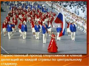Торжественный проход спортсменов и членов делегаций из каждой страны по центр