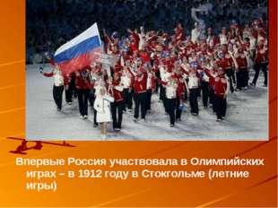 Впервые Россия участвовала в Олимпийских играх – в 1912 году в Стокгольме (ле