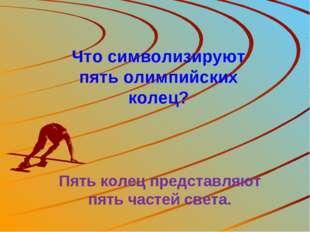 Что символизируют пять олимпийских колец? Пять колец представляют пять частей
