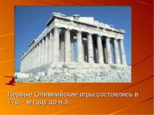 Первые Олимпийские игры состоялись в 776 – м году до н.э.