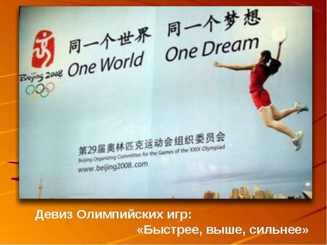 Девиз Олимпийских игр:  «Быстрее, выше, сильнее»