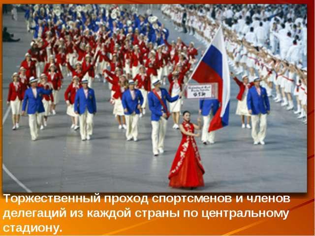 Торжественный проход спортсменов и членов делегаций из каждой страны по центр...