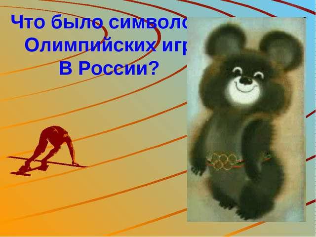 Что было символом Олимпийских игр В России?