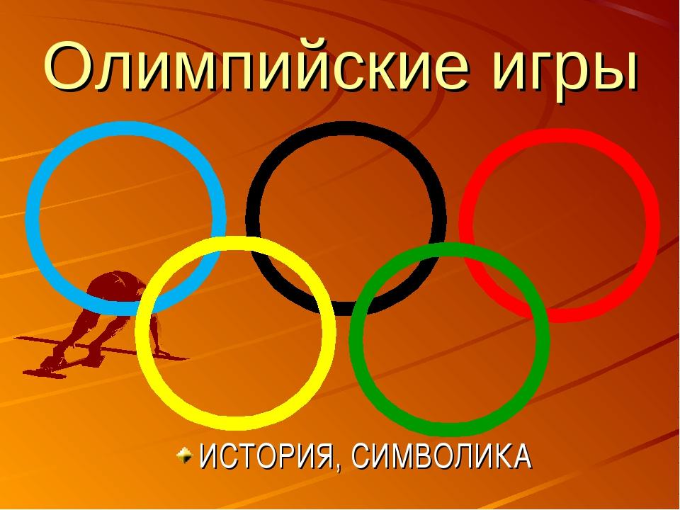Олимпийские игры ИСТОРИЯ, СИМВОЛИКА