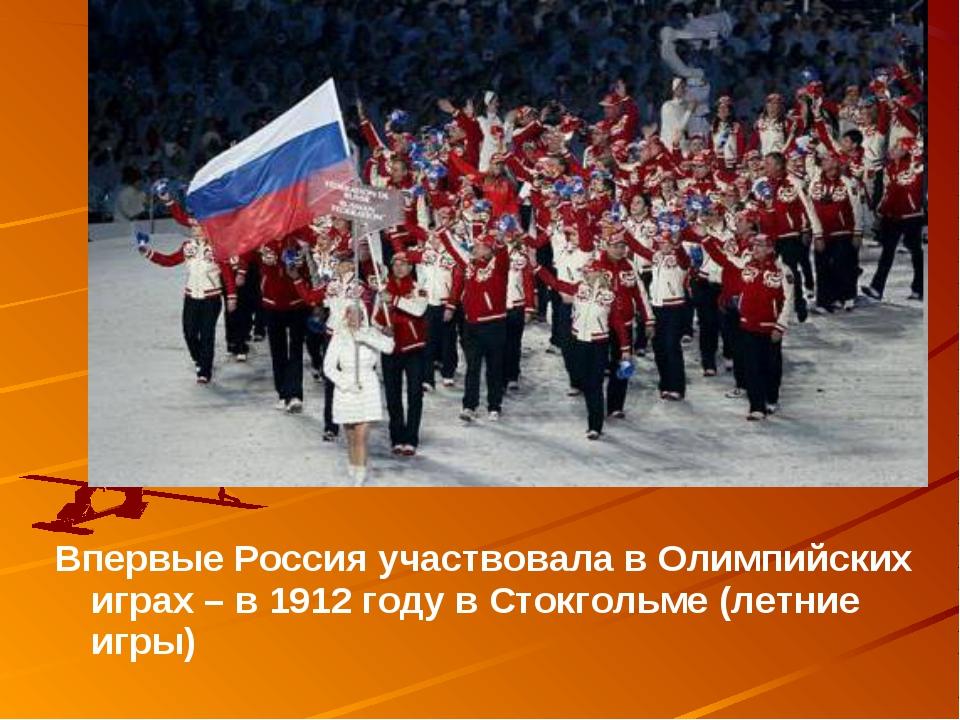 Впервые Россия участвовала в Олимпийских играх – в 1912 году в Стокгольме (ле...