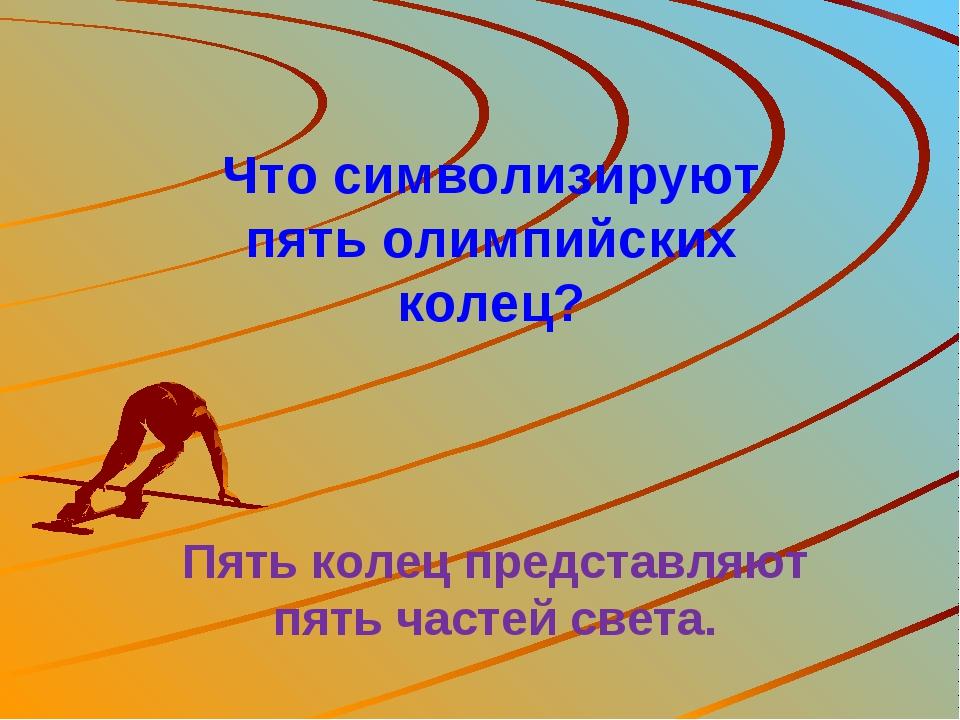 Что символизируют пять олимпийских колец? Пять колец представляют пять частей...