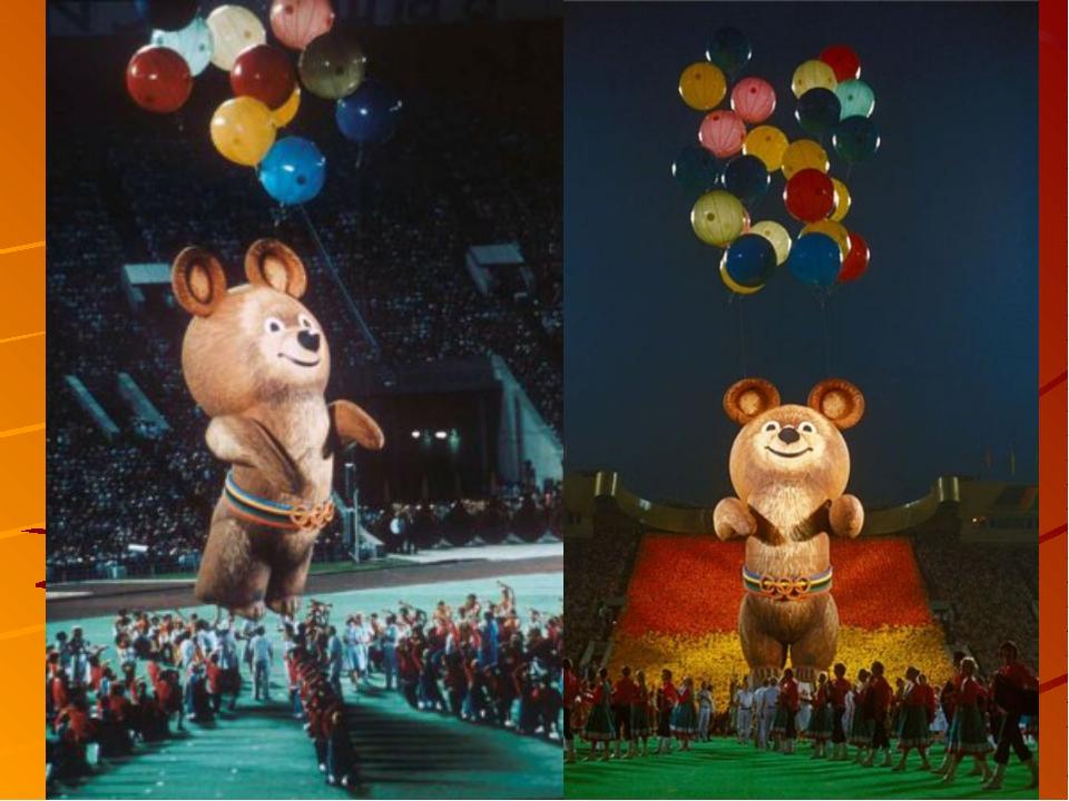 Олимпиада – 80 Москва