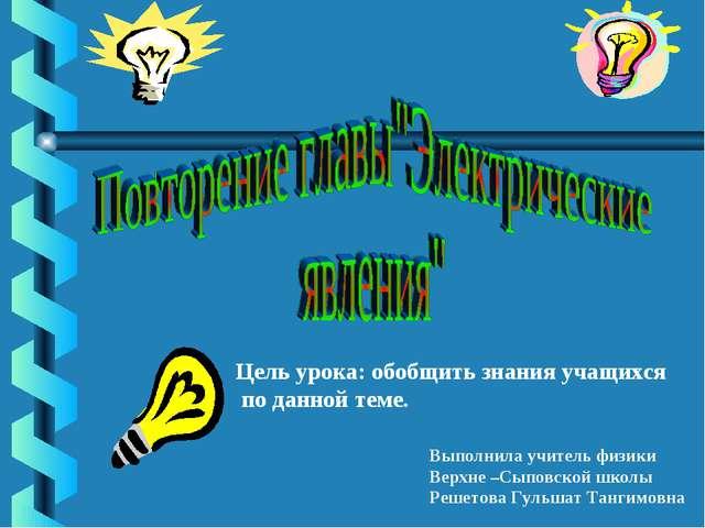 Выполнила учитель физики Верхне –Сыповской школы Решетова Гульшат Тангимовна...