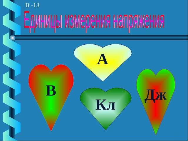 В -13 В А Кл Дж