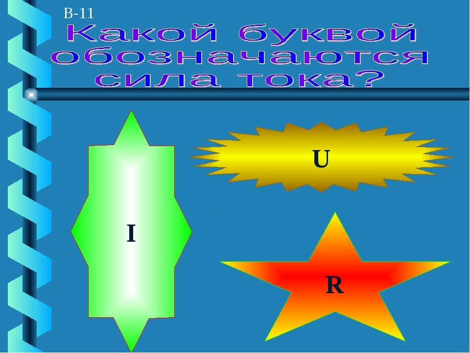 В-11 I R U