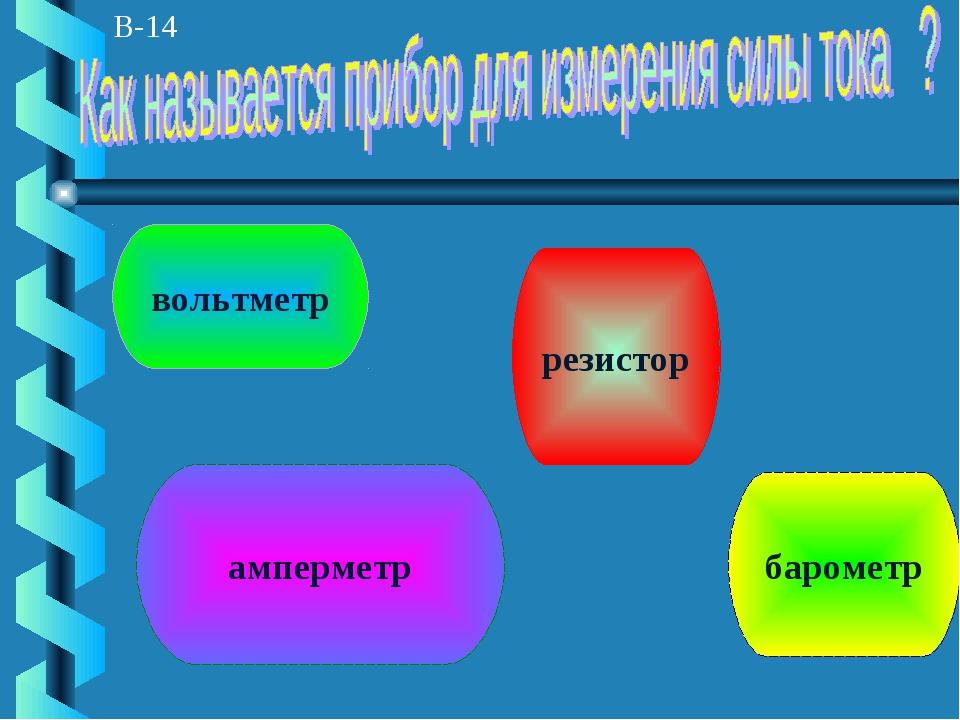 В-14 вольтметр амперметр резистор барометр