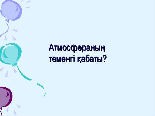 Атмосфераның төменгі қабаты?