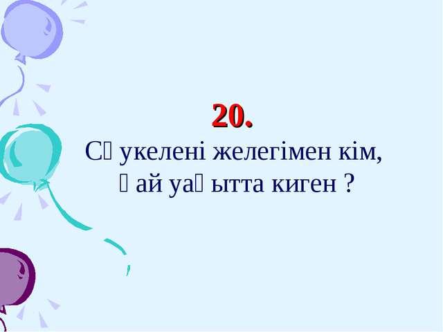 20. Сәукелені желегімен кім, қай уақытта киген ?