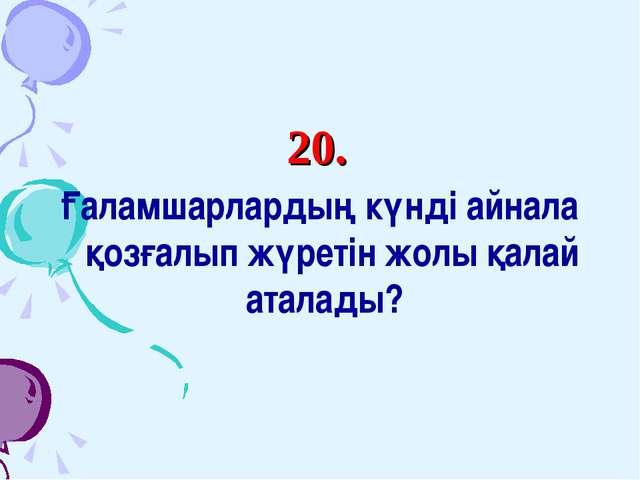 20. Ғаламшарлардың күнді айнала қозғалып жүретін жолы қалай аталады?