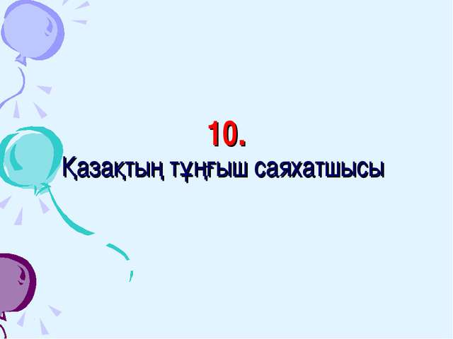 10. Қазақтың тұңғыш саяхатшысы