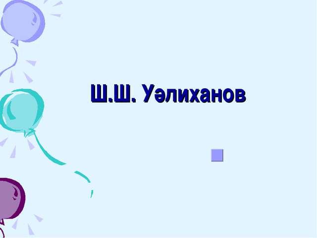 Ш.Ш. Уәлиханов