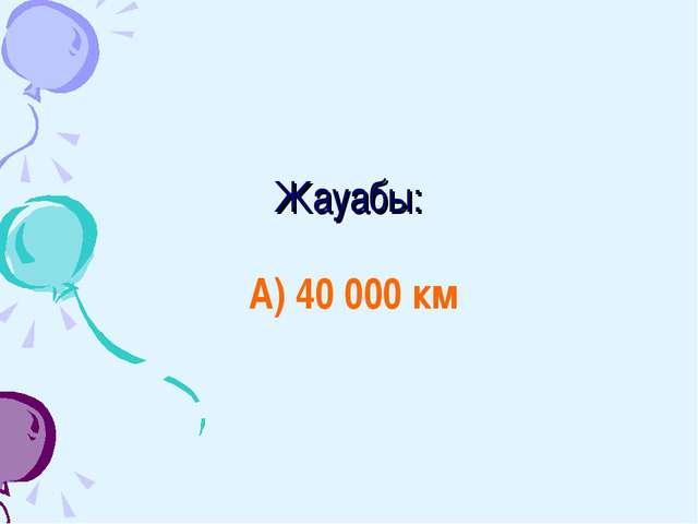 Жауабы: А) 40 000 км