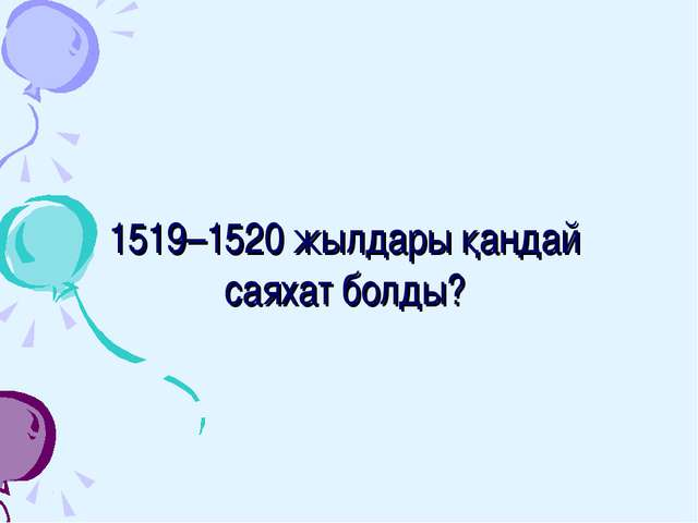 1519–1520 жылдары қандай саяхат болды?