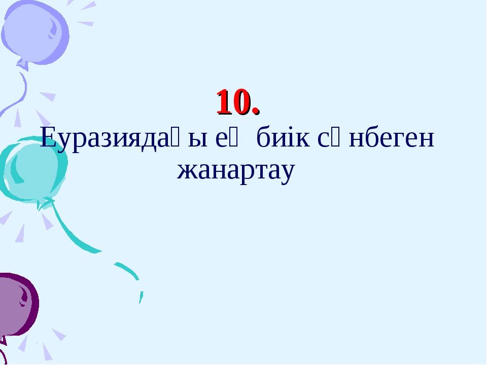 10. Еуразиядағы ең биік сөнбеген жанартау