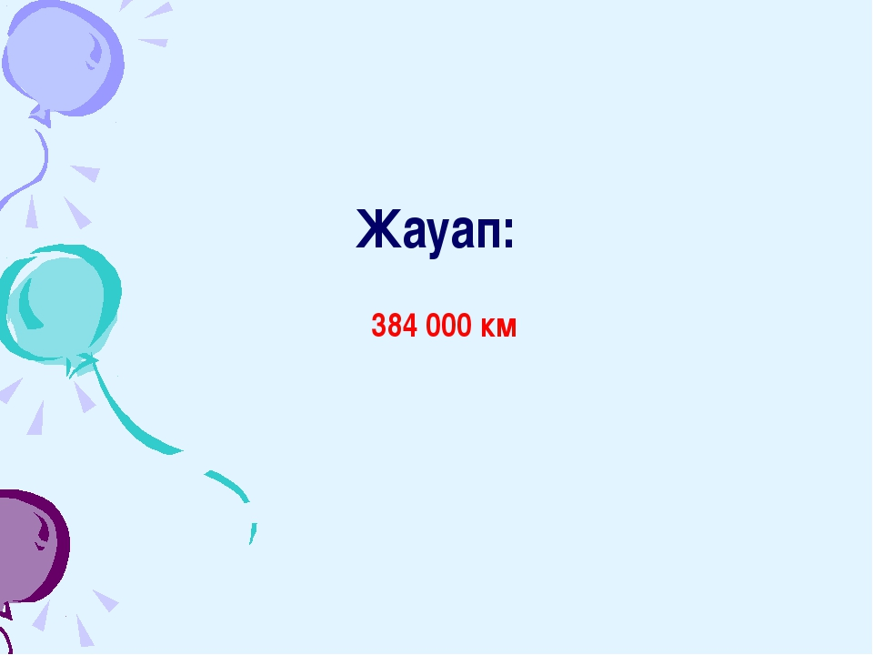 Жауап: 384 000 км