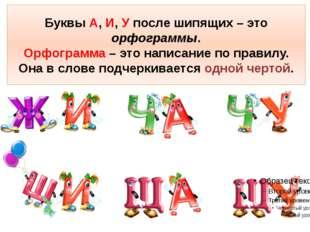 Буквы А, И, У после шипящих – это орфограммы. Орфограмма – это написание по п
