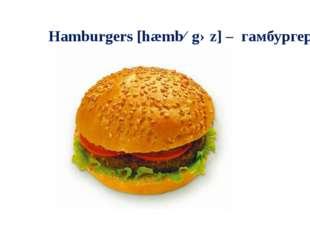 Hamburgers [hæmbɜgəz] – гамбургер